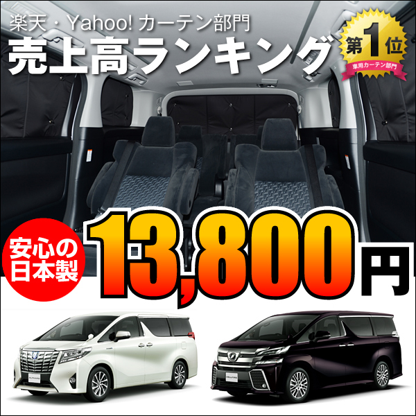 privacy sunshade reliable high-qualified Japanese product Alphard waterproof inside car ultraviolet rays damage prevention breastfeeding naps security outdoor decoration auto parts and accessories upholstery promoting air conditioning fuel efficiency.