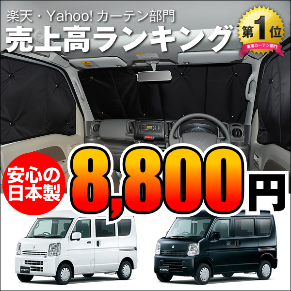 【Made in Japan】Goods to enjoy comfortable spend the night in car! Recommended for drive! Privacy sunshade SUZUKI EVERY DA17 series EVERY VAN EVERY WAGON Front-set Curtain Lightproof Anti-theft Nursing Outdoor Custom parts Interior Ecology Safety Vehicle