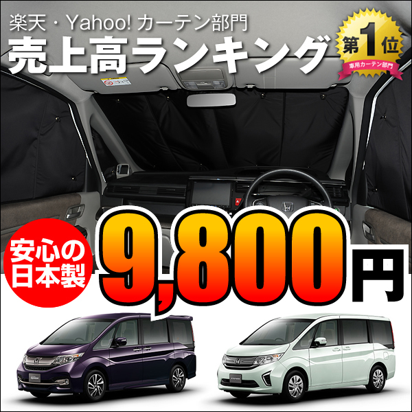 【Made in Japan】Goods to enjoy comfortable spend the night in car! Recommended for drive! Privacy sunshade HONDA STEP WGN RP1/4 series SPADA correspondence Front-set Curtain Lightproof Anti-theft Nursing Outdoor Custom parts Interior Ecology Safety Vehicle