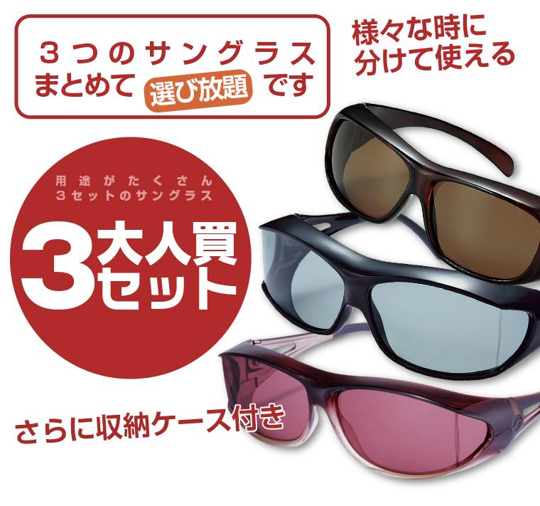【日本シェアNo1】メガネの上から「サングラスブランドアックス」の人気サングラスがセット販売で全品半額に!ケース付きで激安セール限定価格!AXE SG-602P SG-604P SG-605P が特価!偏光 スポーツサングラス メンズ レディース UV紫外線 花粉対策 あす楽【Lot No.2】
