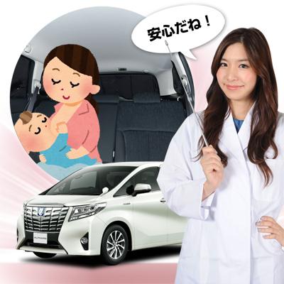 【車で授乳】チャイルドシートと併用で赤ちゃんも安心!子育てママが授乳に推奨!ベビー服の着替え 離乳食の食事 おむつ交換やおしりふき、ねんねにも活躍!高品質の日本製 新型 アルファード ヴェルファイア 30系 カーテン不要 遮光防水プライバシーサンシェード リア用