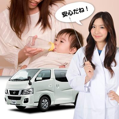 【車で授乳】授乳ケープいらず!搾乳器も人目を気にせず使える!子育てママが推奨!ベビー服の着替え 離乳食の食事 おむつ交換やおしりふき、ねんねにも活躍!高品質の日本製! 新型 キャラバン NV350 カーテン不要 遮光防水プライバシーサンシェード リア用