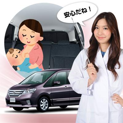 【車で授乳】ベビーカーと合わせて購入、とっても便利!子育てママが授乳に推奨!ベビー服の着替え 離乳食の食事 おむつ交換やおしりふき、ねんねにも活躍!高品質の日本製! セレナ C26N26系 ハイブリッド対応 カーテン不要遮光防水プライバシーサンシェード リア用