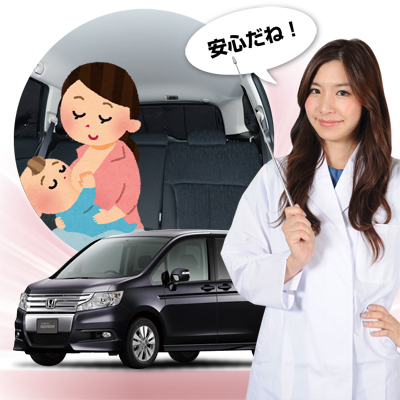 【車で授乳】チャイルドシートと併用で赤ちゃんも安心!子育てママが授乳に推奨!ベビー服の着替え 離乳食の食事 おむつ交換やおしりふき、ねんねにも活躍!高品質の日本製 ステップワゴン スパーダ RK5系 カーテン不要 遮光防水プライバシーサンシェード リア用