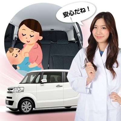 【車で授乳】チャイルドシートと併用で赤ちゃんも安心!子育てママが授乳に推奨!ベビー服の着替え 離乳食の食事 おむつ交換やおしりふき、ねんねにも活躍!高品質の日本製 N-BOX / SLASH(スラッシュ) JF1/2系 カーテン不要 遮光防水プライバシーサンシェード リア用