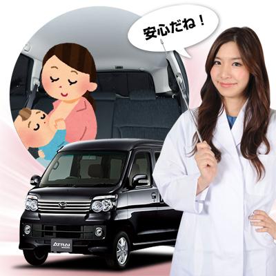 【車で授乳】ベビーカーと合わせて購入、とっても便利!子育てママが授乳に推奨!ベビー服の着替え 離乳食の食事 おむつ交換やおしりふき、ねんねにも活躍!高品質の日本製! アトレーワゴン321/331系 カーテン不要遮光防水プライバシーサンシェード リア用