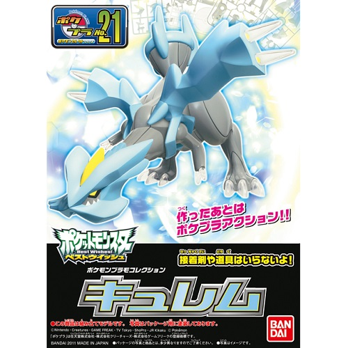BANDAI Pokemon plastic model collection 21 キュレム