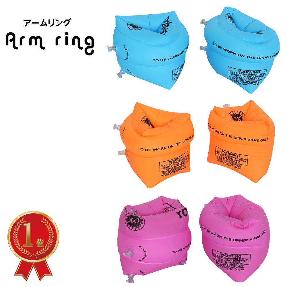 アームリング 浮き輪 子供用 腕に付ける浮輪 アーム型 2個セット 腕浮き輪 スイミング補助具 うきわ 夏 海水浴 海 川 プール アウトドア プールデビュー用 浮具 【全国一律 送料無料】