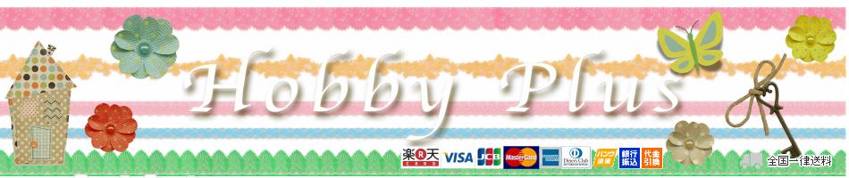 Hobby plus:当店商品、全国一律料金で、発送させて頂いています。