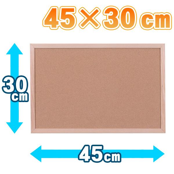 30×45cm 1着でも送料無料 日本最大級の品揃え 縦横兼用 コルクボード CRB-3045 ナチュラル メモボード 壁掛けボード 木枠 アイリスオーヤマ