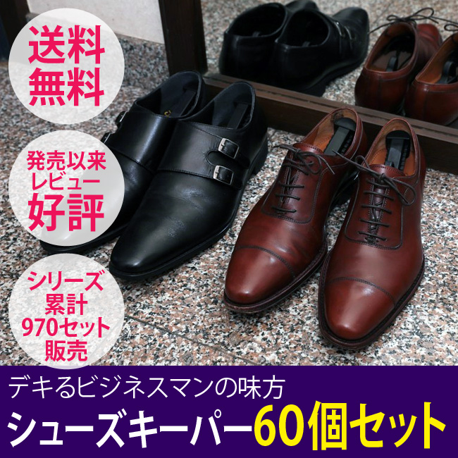 【シューズキーパー】【メンズ用シューキーパー】シューズキーパーメンズ 60個セット(2足分入り×30袋セット)(男性靴用) SKP-2MV(業務用法人にオススメ)【アイリスオーヤマ ビジネスシューズ 紳士靴 靴の保管に 靴の手入れ】