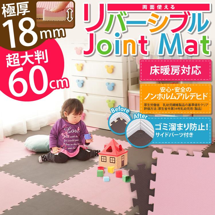 【送料無料】≪24枚セット≫ジョイントマット JTMR-624 ブラウン/ベージュ・ピンク/ホワイト アイリスオーヤマ [cpir]【拡】