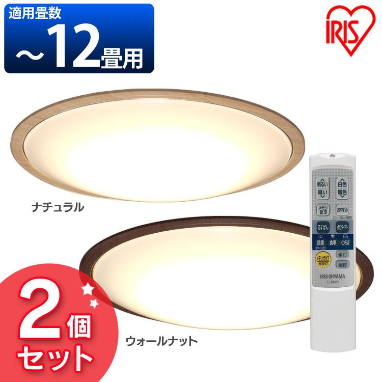 [2台セット]LEDシーリングライト メタルサーキット ウッドフレーム 12畳 調色 CL12DL-5.1WF ウォールナット ナチュラル 送料無料 木枠 天井照明 LED 調光 調色 木目 ウッ