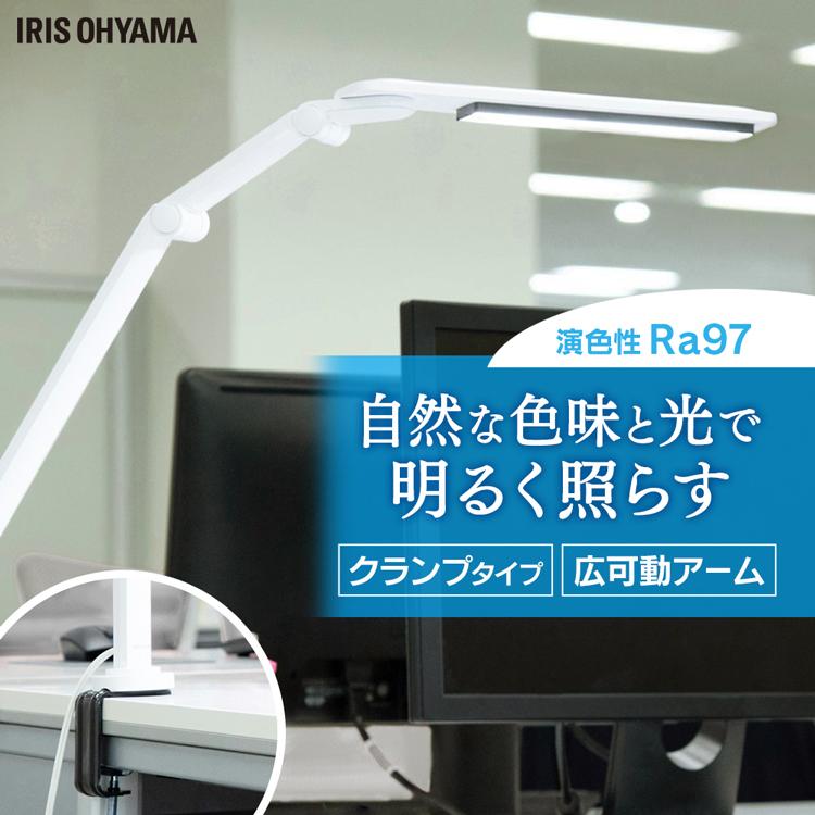 デスクライト 学習机 ライト LEDデスクライト 701クランプタイプ ホワイト LDL-71CLK-W送料無料 LEDデスクライト 照明 ライト でんき LED 机 つくえ デスク デスクライト 卓上ライト スタンドライト 卓上スタンド デスクスタンド 電気スタンド 読書灯 アイリスオーヤマ
