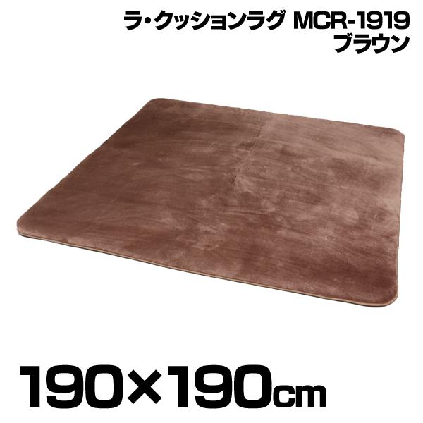 ラ・クッションラグ 【190×190cm】 MCR-1919 ブラウン アイリスオーヤマ【送料無料】[cpir]