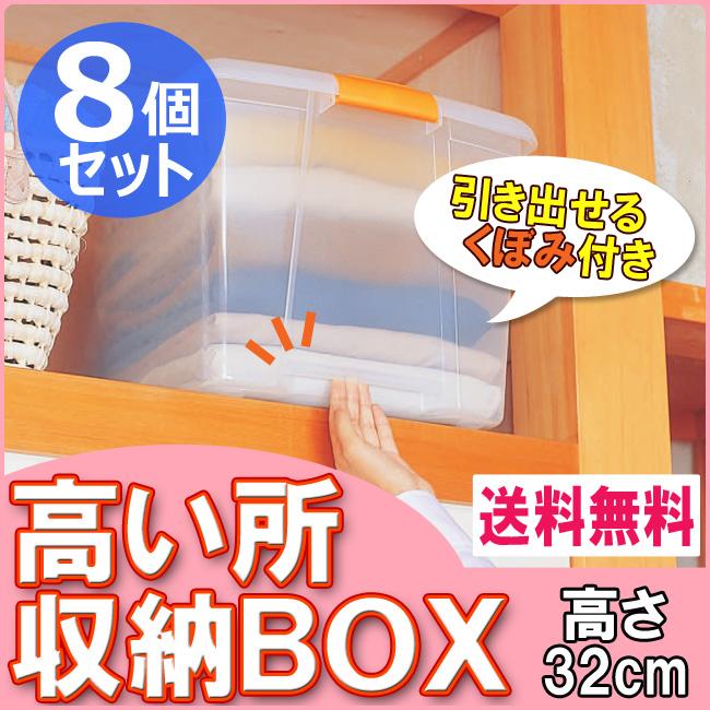 押入れの�い所にいい収納ボックス 8個セット �い所ボックス 深型 TB-64D送料無料 収納ボックス フタ�き 希望者のみラッピング無料 クリア アイリスオーヤマ 収納用品 収納ケース 新生活 透� プラスチック製 手がかけられる 押入れ収納 収納BOX 収納 一人暮らし プラスチック �念日 衣装衣類ケース クローゼット収納