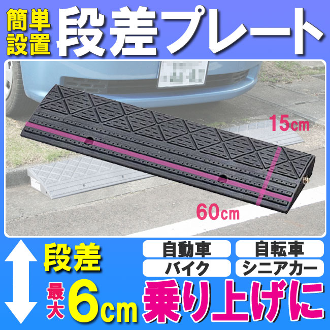 hobbytoy mini step plate ndp 60a width 60 x 15 depth times rh global rakuten com