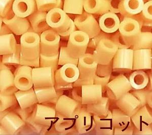 パーラービーズ 5098 アプリコット 送料無料カード決済可能 単色 アイロンビーズ 1000ピース入 図案 立体作品作りに 男の子向け 女の子向け おとこのこ 5才から かわだ PN ビーズ遊び アウトレットセール 特集 橙 カワダ D 知育玩具 黄 はだ色 おんなのこ