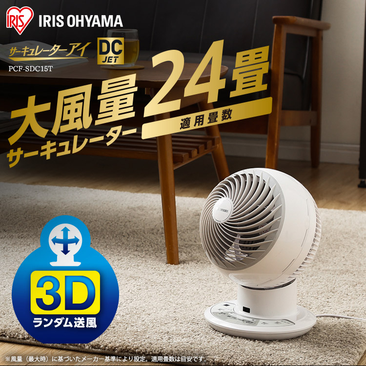 扇風機 サーキュレーターアイ DC JET 15cm ホワイト PCF-SDC15T送料無料 サーキュレーター ボール型 左右首振り 冷房 送風 静音 省エネ 首ふり 空気循環 部屋干し涼しい 風 暖房 循環 コンパクト リモコン アイリスオーヤマ