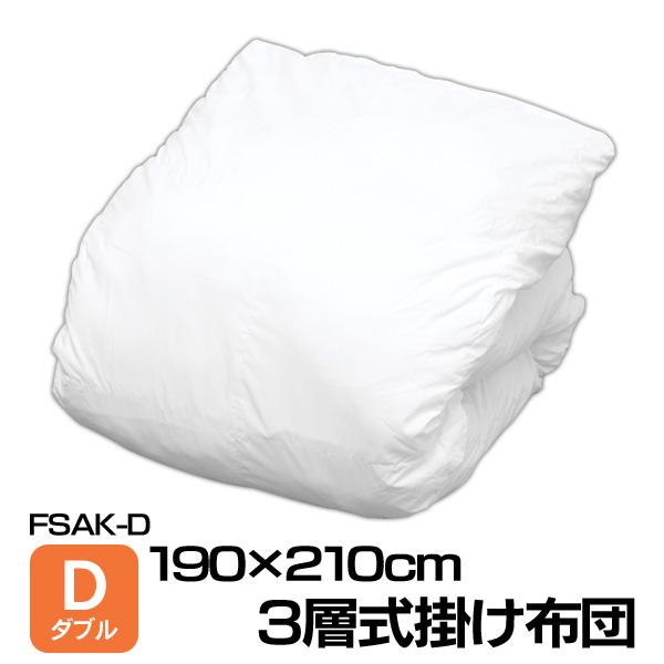 3層式掛け布団 ダブル FSAKD アイリスオーヤマ【送料無料】[cpir]