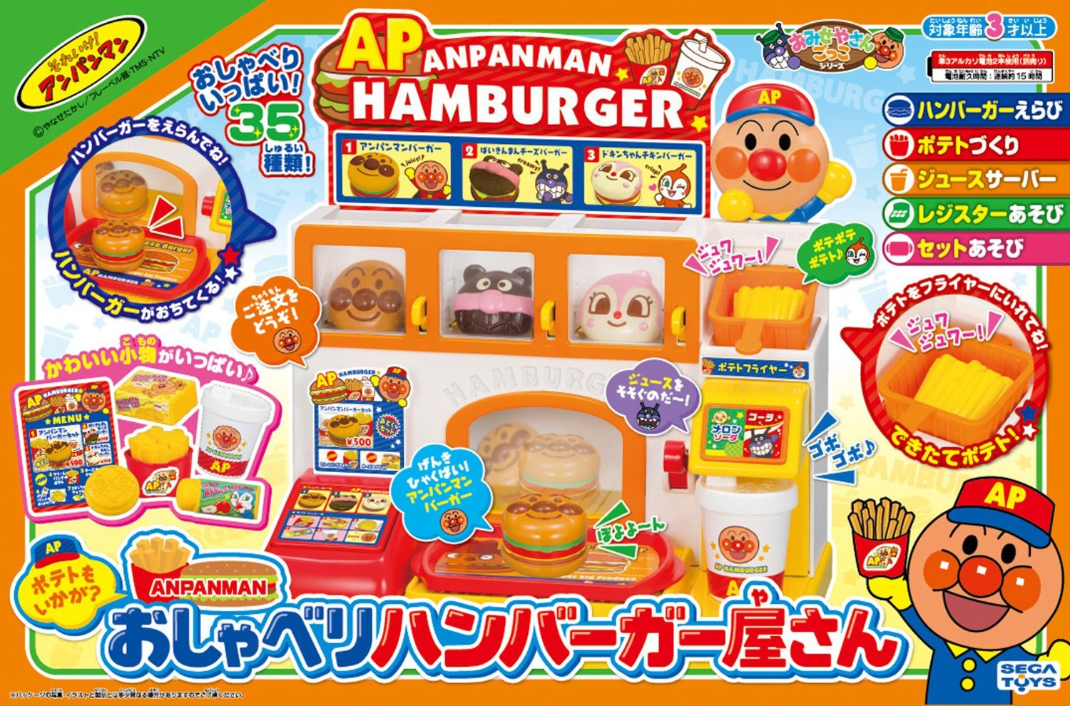 Anpanman French fries (available only on weekdays) but how? anpanman talking hamburger shop I Sega Toys