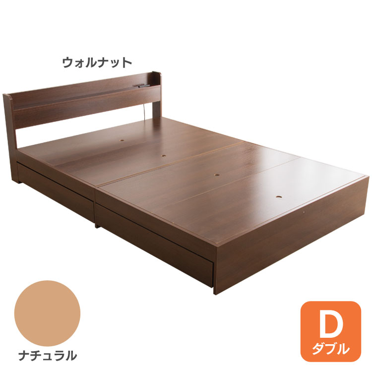 棚付き引出付きベッド ダブル 送料無料 ベッド 棚付 引出し付 引き出し付 ベット ダブル 寝具 ウォルナット ナチュラル【D】 新生活