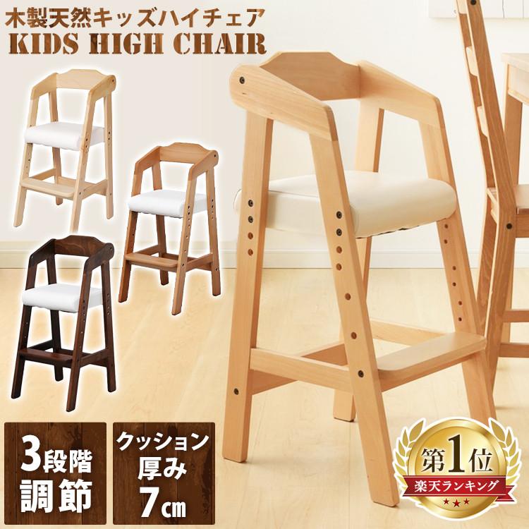 激安挑戦中 ランキング1位 キッズチェア ハイチェア ベビーチェア 送料無料 新品 送料無料 キッズ チェア椅子 イス 組み立て簡単 天然木で優しい色合い お子様のお食事時に クッション付き