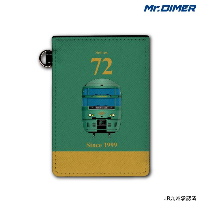 鉄道パスケース JR九州 キハ72系 贈答 ゆふいんの森IIIICカード 全商品オープニング価格 定期入れパスケース: ts1152pb-ups01 グッズ パスケースミスターダイマー 電車 Mr.DIMER 鉄道ファン 鉄道