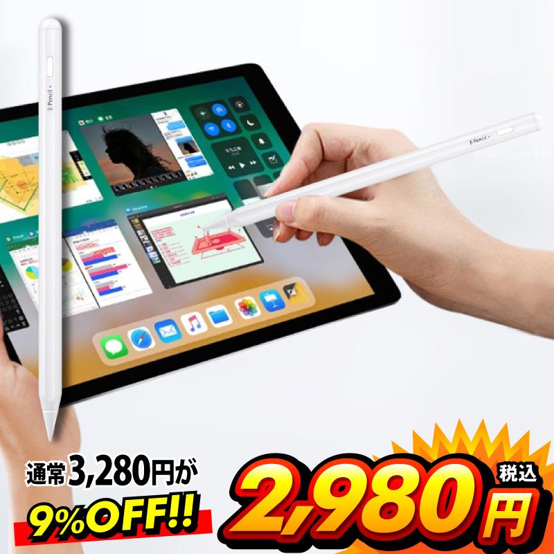 幅広い互換性 極細タッチペン 傾き感知機能搭載 家でも外でもすぐに充電可能 手軽なUSB充電式 スリムでスマートなスタイラスペン 超高感度タイプ 9%OFF タッチペン 極細 iPad タブレット 傾き 傾き感知機能 軽量 Apple ペン アップルペンシルに負けない ペンシル USB充電 Pencil タッチ パームリジェクション機能 スタイラスペン touchpenアップル スリム 充電式 引き出物 18%OFF