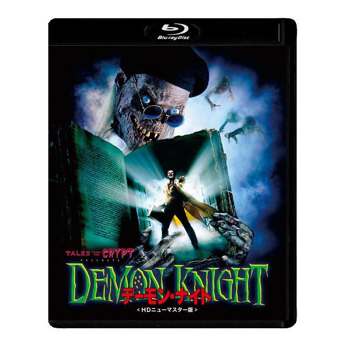 デーモン ナイト HDニューマスター版 Blu-ray 捧呈 AB DVD 爆買い送料無料 TCBD-0751