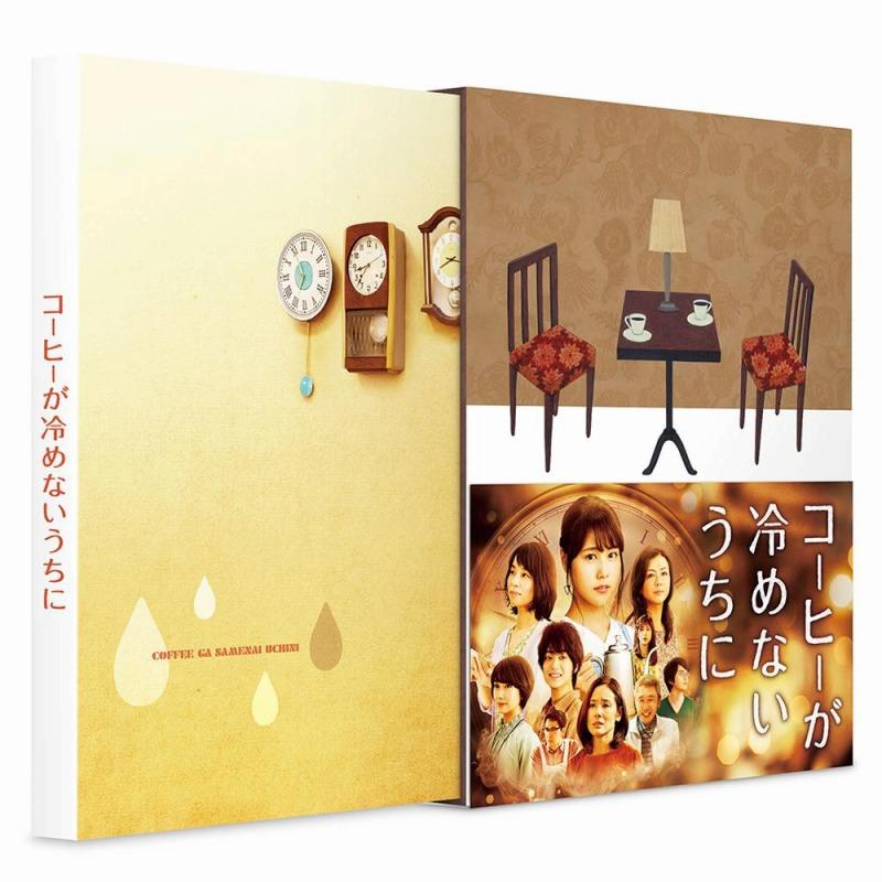 コーヒーが冷めないうちに Blu-ray 豪華版 AB 超美品再入荷品質至上 授与 TCBD-0815