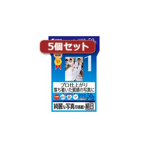 5個セットインクジェット写真印画紙 絹目 JP-EP4NHKX5 sanwa パソコン 初回限定 AS 5☆好評 オフィス用品