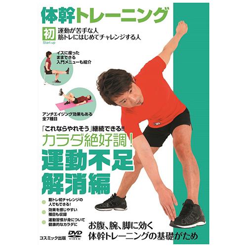 体幹トレーニング カラダ絶好調 運動不足解消編 ホビー インテリア DVD AS 全商品オープニング価格 激安 激安特価 送料無料 CD Blu-ray