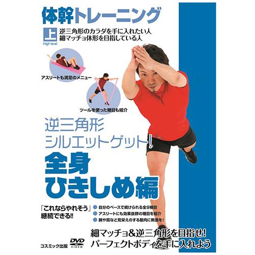 体幹トレーニング 逆三角形シルエットゲット 全身ひきしめ編 ホビー インテリア DVD 2020秋冬新作 AS CD 日本未発売 Blu-ray