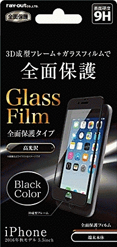 3D成型フレーム ガラスフィルムで全面保護 お買い物マラソン限定50円OFFクーポン iPhone 7 Plus ガラス 9H 本物 G 全面 強化ガラスフィルム 傷防止 強化ガラス保護フィルム 光沢 強化ガラス ブラック (人気激安)