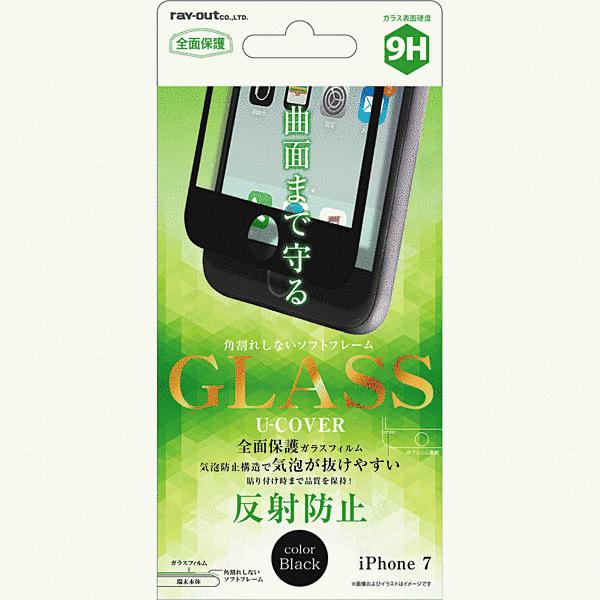 角割れしないソフトフレーム iPhone 7 お買い物マラソン限定50円OFFクーポン 9H 永遠の定番 全面 反射防止 液晶保護シート 0.26mm 傷防止 期間限定今なら送料無料 ブラック ステッカー G 液晶保護フィルム