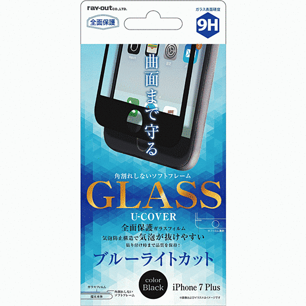 角割れしないソフトフレーム iPhone 7 Plus お買い物マラソン限定50円OFFクーポン 9H 訳あり商品 全面 BLカット お気に入り 液晶保護フィルム G 0.26mm ブラック ステッカー 液晶保護シート 傷防止