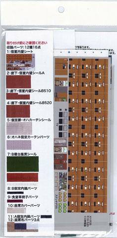 【エヌ小屋】10850 トワイライトコンプリートセット[イメージングラボ]《取り寄せ※暫定》 鉄道模型 HOゲージ[▲][ホ][F]