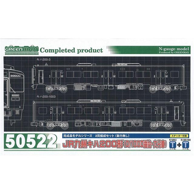 グリーンマックス GM GREENMAX 50522 引き出物 JR九州キハ200形 0 1000番台 大分車 数量は多 2両編成セット 鉄道模型 動力なし Nゲージ ホ 気動車 DC F ディーゼルカー