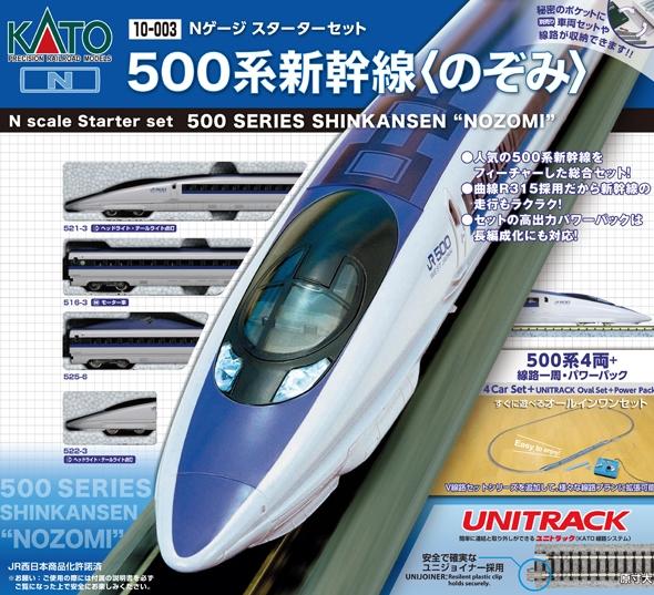 【KATO/カトー/関水金属】スターターセットSP 500系新幹線のぞみ 鉄道模型 Nゲージ Nゲージ入門セット レール[▲][ホ][F]