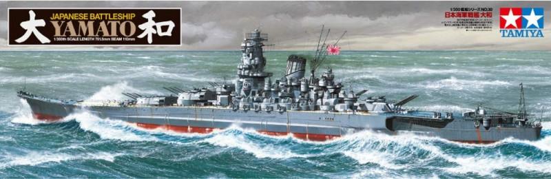 【タミヤ/TAMIYA】1/350 日本海軍戦艦 大和(2013) 模型 プラモデル ミリタリー[▲][ホ][F]