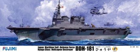 フジミ FUJIMI 1 350 海上自衛隊 高品質 護衛艦 ひゅうが 商品追加値下げ在庫復活 ミリタリー プラモデル 模型 船舶 F ホ
