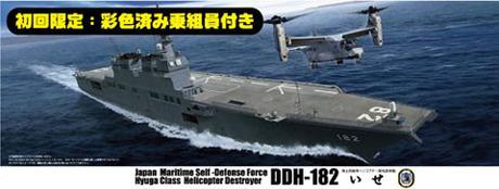 フジミ FUJIMI 1 350 艦船15 登場大人気アイテム 海上自衛隊 ヘリコプター搭載護衛艦 ミリタリー F 船舶 模型 ホ プラモデル いせ 無料サンプルOK