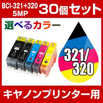 キヤノン BCI-321+320/5MP 30個セット キャノン インク(選べるカラー)【互換インクカートリッジ】【ICチップ有(残量表示機能付)】Canon BCI-320-5MP-SET-30【インキ】 インク・カートリッジ インクカートリッジ32