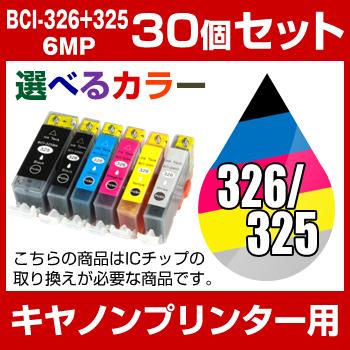 キヤノン BCI-326/325 30個セット(選べるカラー)【互換インクカートリッジ】【ICチップなし(ICチップ要取付)】Canon BCI-326-SET-30【メール便不可】【あす楽対応】【インキ】 インク・カートリッジ