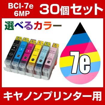 キヤノン BCI-6CL7E 30個セット(選べるカラー)【互換インクカートリッジ】【ICチップ有(残量表示機能付)】Canon BCI-6CL7E-SET-30【メール便不可】【あす楽対応】【インキ】 インク・カートリッジ キ