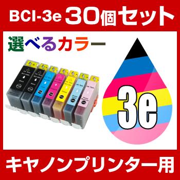 キヤノン BCI-7CL3e 30個セット(選べるカラー)【互換インクカートリッジ】Canon BCI-7CL3E-SET-30【インキ】 インク・カートリッジ