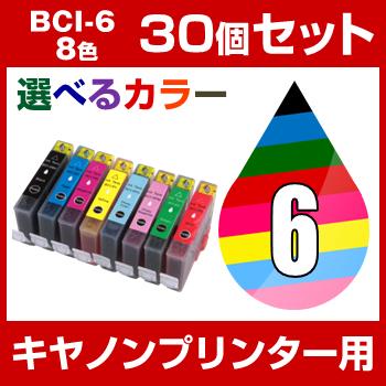 キヤノン BCI-8CL6 30個セット(選べるカラー)【互換インクカートリッジ】Canon BCI-8CL6-SET-30【インキ】 インク・カートリッジ
