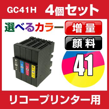 リコー GC41H 4個セット(選べるカラー)【互換インクカートリッジ】 【顔料】【ICチップ有】RICOH