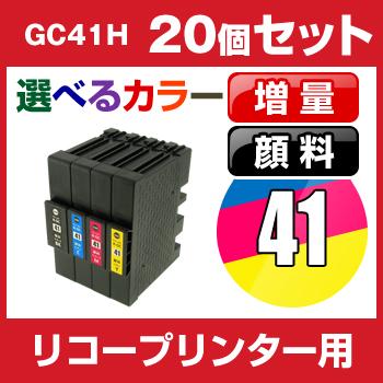リコー GC41H 20個セット(選べるカラー)【互換インクカートリッジ】 【顔料】【ICチップ有】RICOH